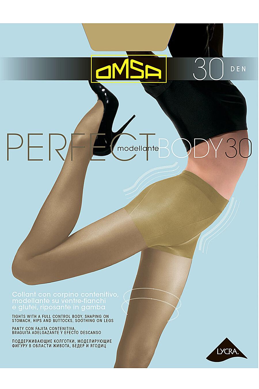 Колготки для женщин OMSA 116645 купить оптом от производителя. Совместная покупка женской одежды в OptMoyo