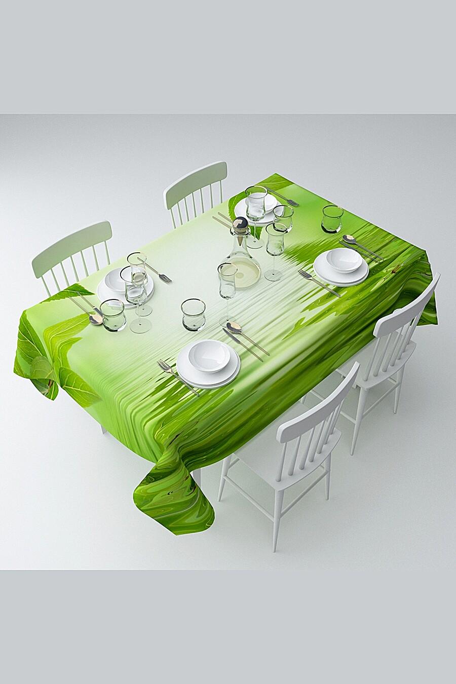 Скатерть с пропиткой для дома ART HOME TEXTILE 121163 купить оптом от производителя. Совместная покупка товаров для дома в OptMoyo