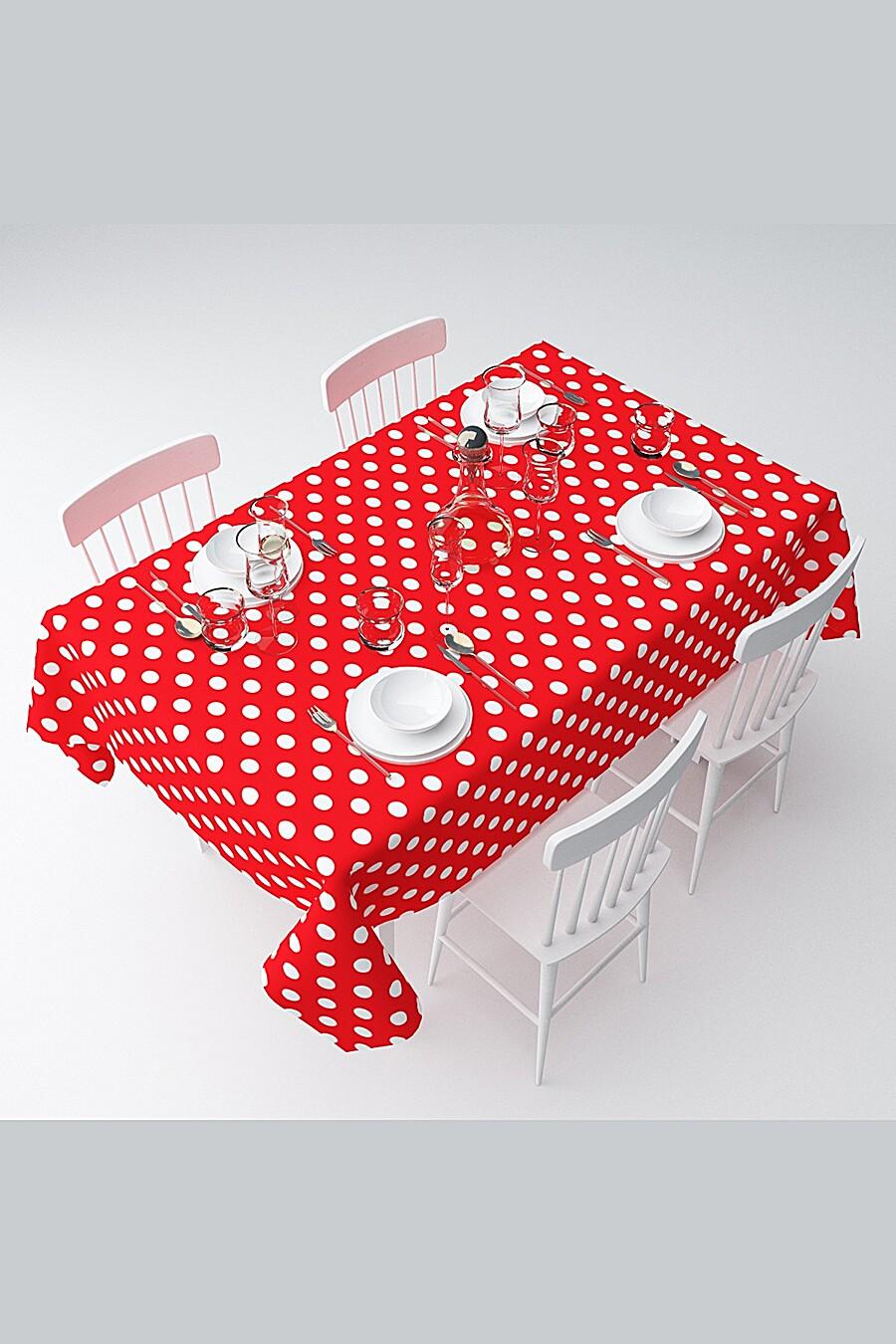 Скатерть с пропиткой для дома ART HOME TEXTILE 121199 купить оптом от производителя. Совместная покупка товаров для дома в OptMoyo