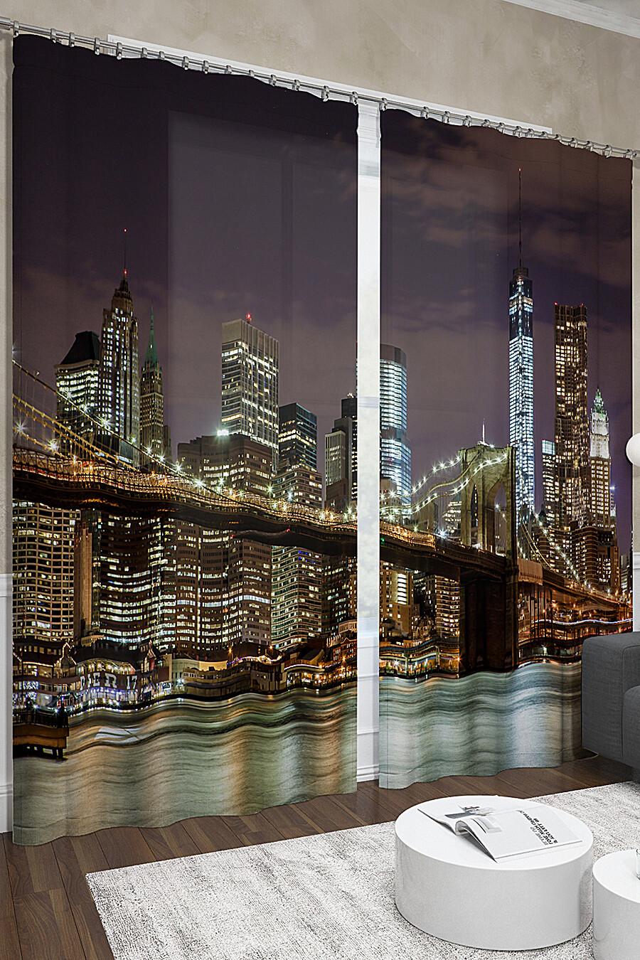 Фотошторы для дома ART HOME TEXTILE 124190 купить оптом от производителя. Совместная покупка товаров для дома в OptMoyo