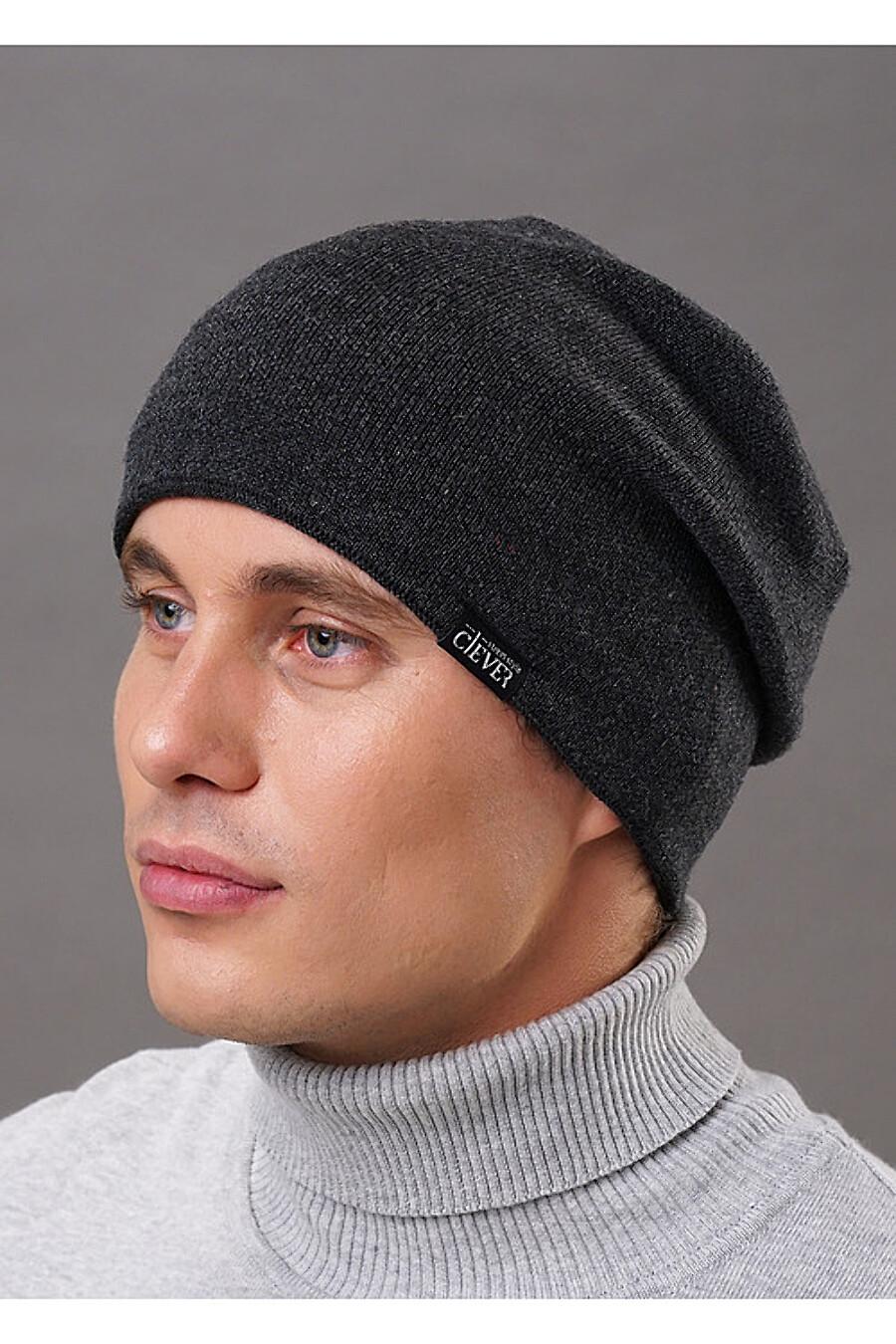 Шапка для мужчин CLEVER 155391 купить оптом от производителя. Совместная покупка мужской одежды в OptMoyo
