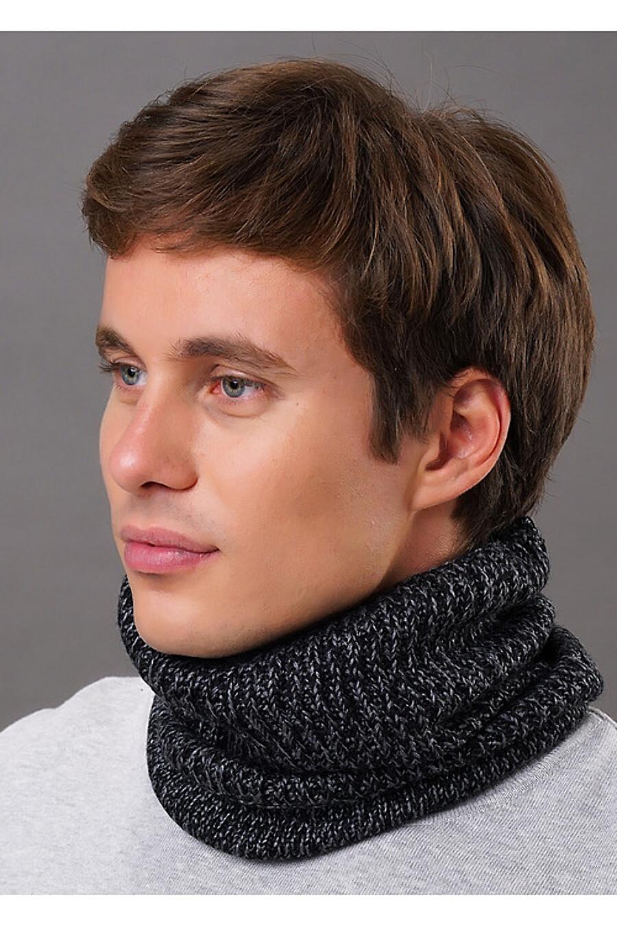 Снуд для мужчин CLEVER 155417 купить оптом от производителя. Совместная покупка мужской одежды в OptMoyo