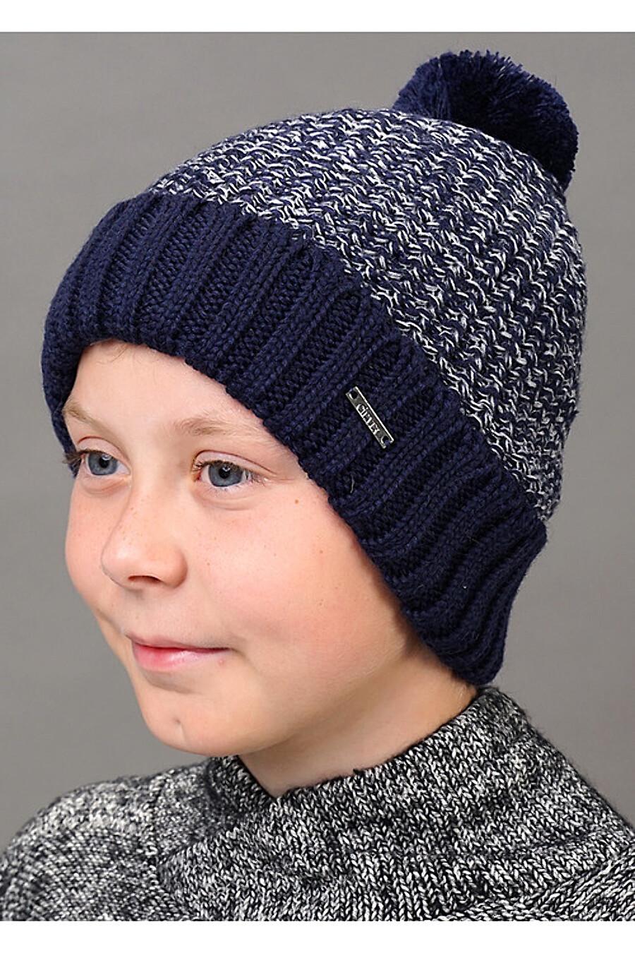 Шапка для мальчиков CLEVER 155480 купить оптом от производителя. Совместная покупка детской одежды в OptMoyo