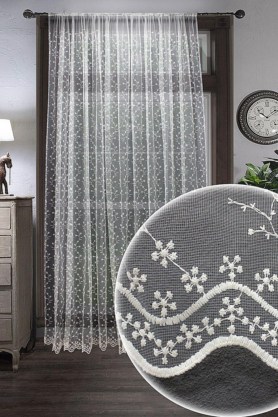 Тюль для дома AMORE MIO 156233 купить оптом от производителя. Совместная покупка товаров для дома в OptMoyo