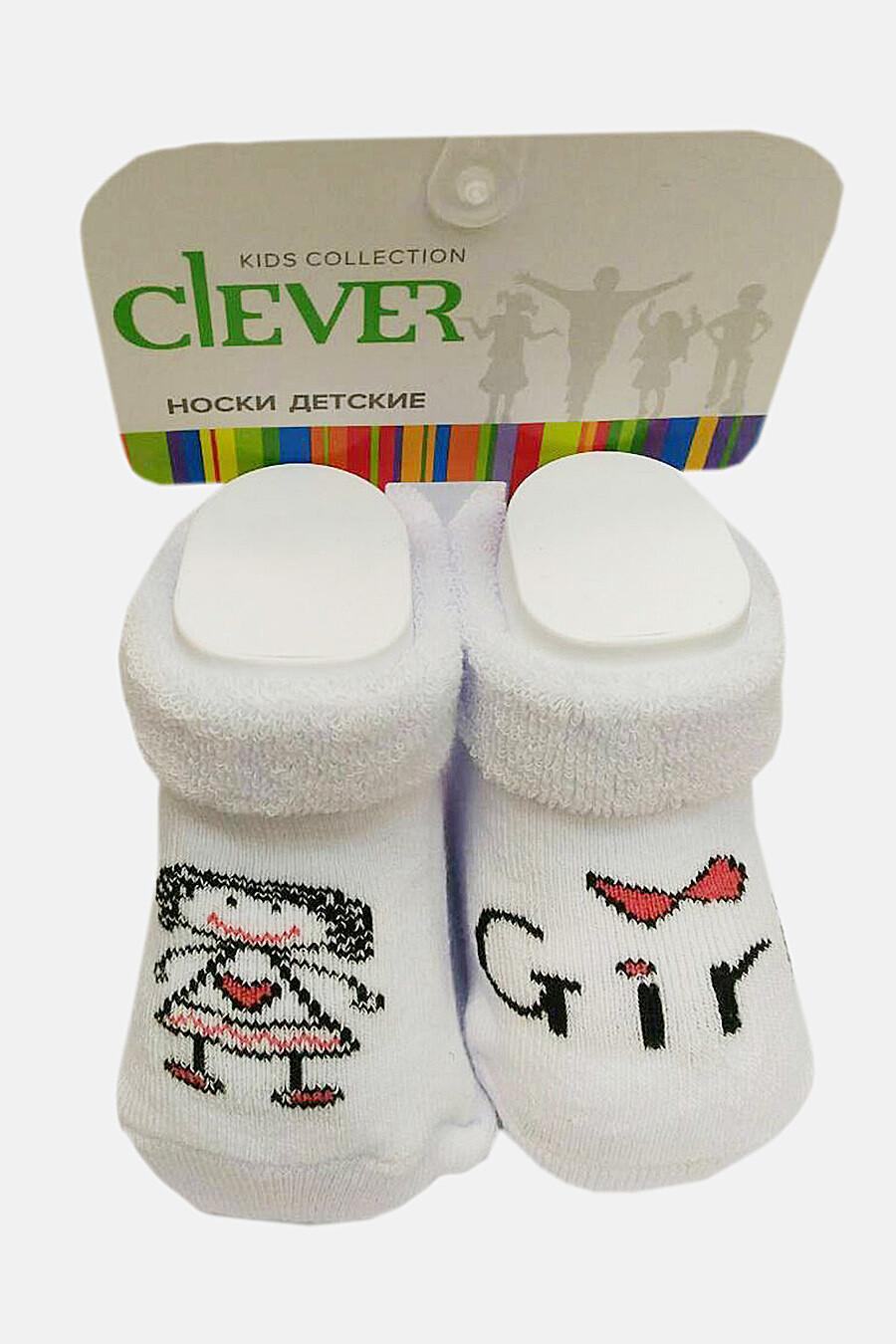Носки для девочек CLEVER 156509 купить оптом от производителя. Совместная покупка детской одежды в OptMoyo