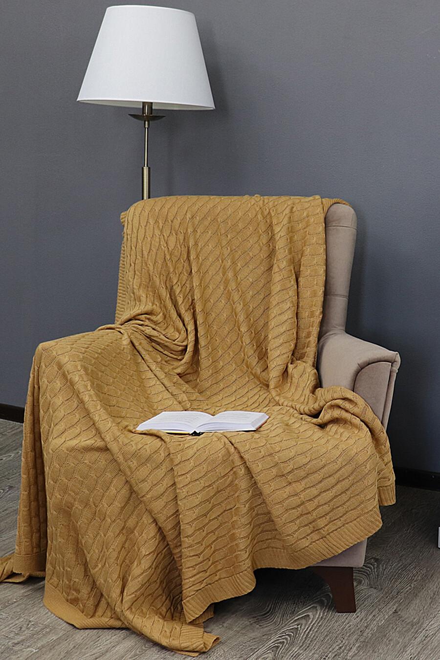 Плед для дома AMORE MIO 159473 купить оптом от производителя. Совместная покупка товаров для дома в OptMoyo