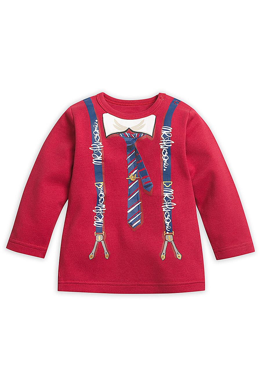 Джемпер для мальчиков PELICAN 161325 купить оптом от производителя. Совместная покупка детской одежды в OptMoyo