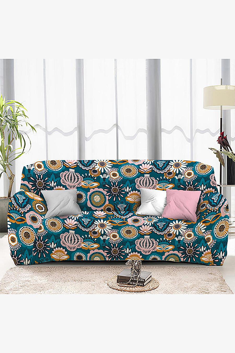 Чехол на диван для дома ART HOME TEXTILE 162767 купить оптом от производителя. Совместная покупка товаров для дома в OptMoyo