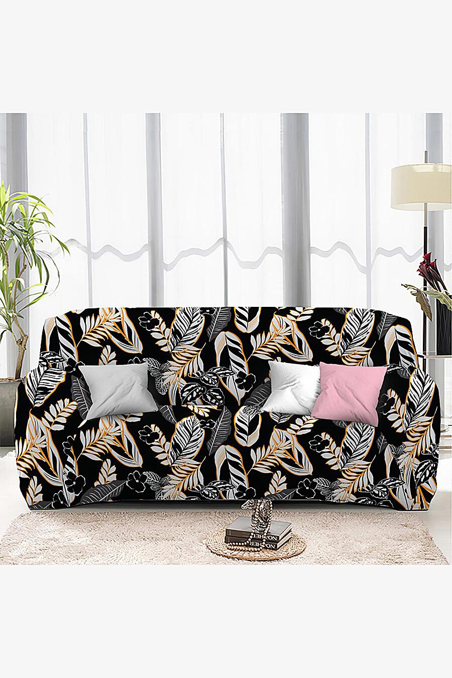 Чехол на диван для дома ART HOME TEXTILE 162776 купить оптом от производителя. Совместная покупка товаров для дома в OptMoyo