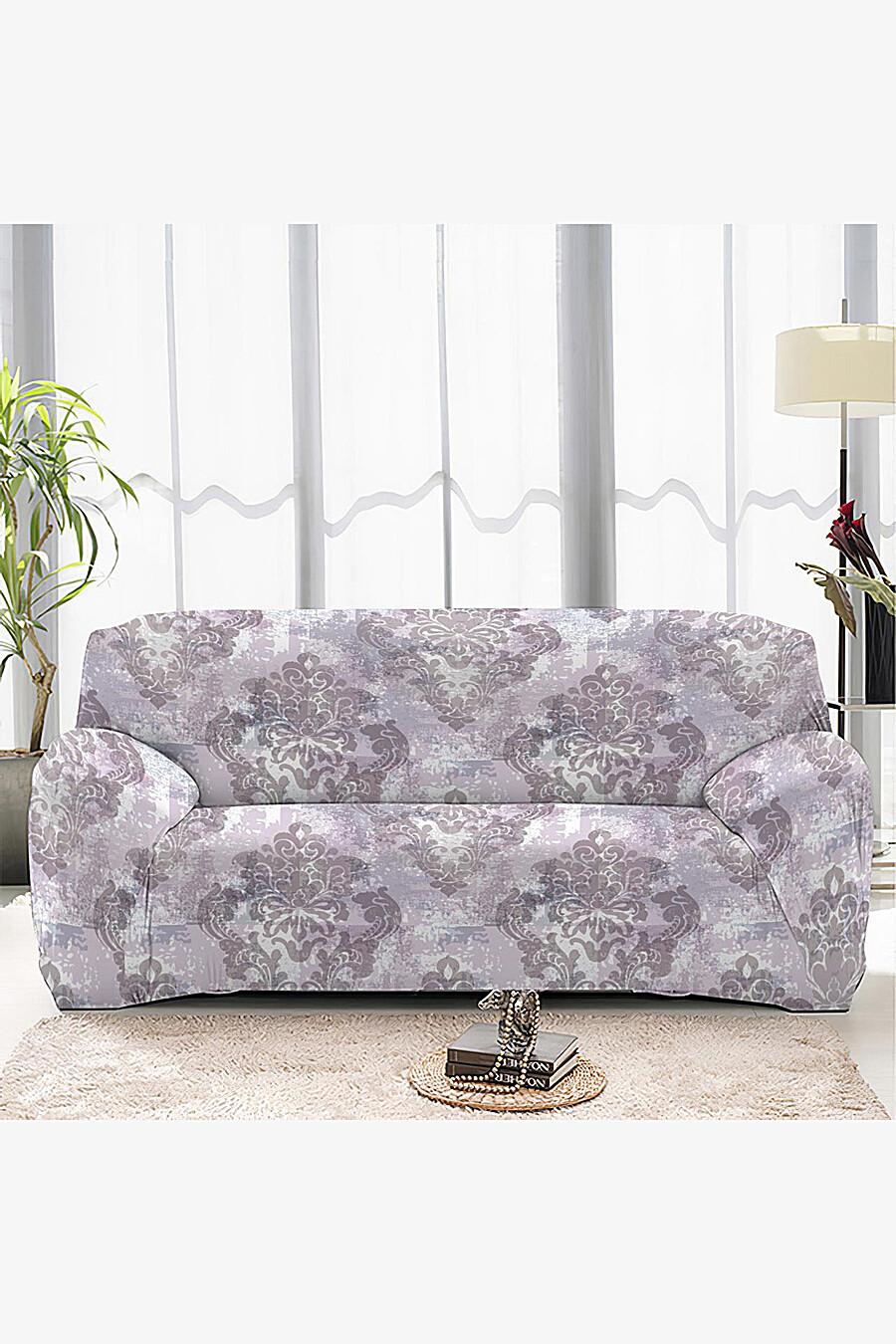 Чехол на диван для дома ART HOME TEXTILE 162785 купить оптом от производителя. Совместная покупка товаров для дома в OptMoyo