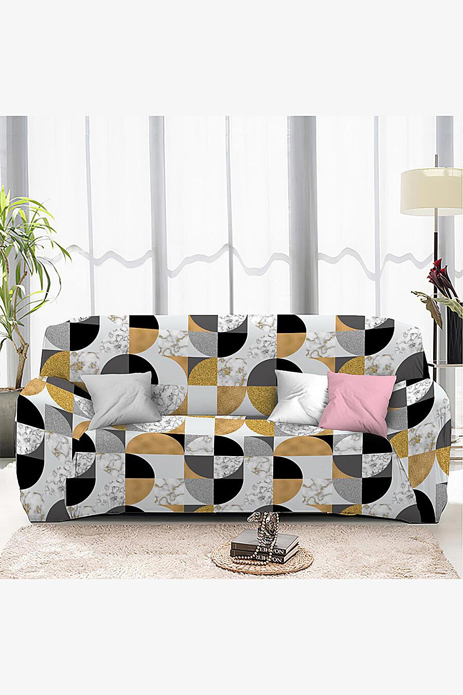 Чехол на диван для дома ART HOME TEXTILE 162788 купить оптом от производителя. Совместная покупка товаров для дома в OptMoyo