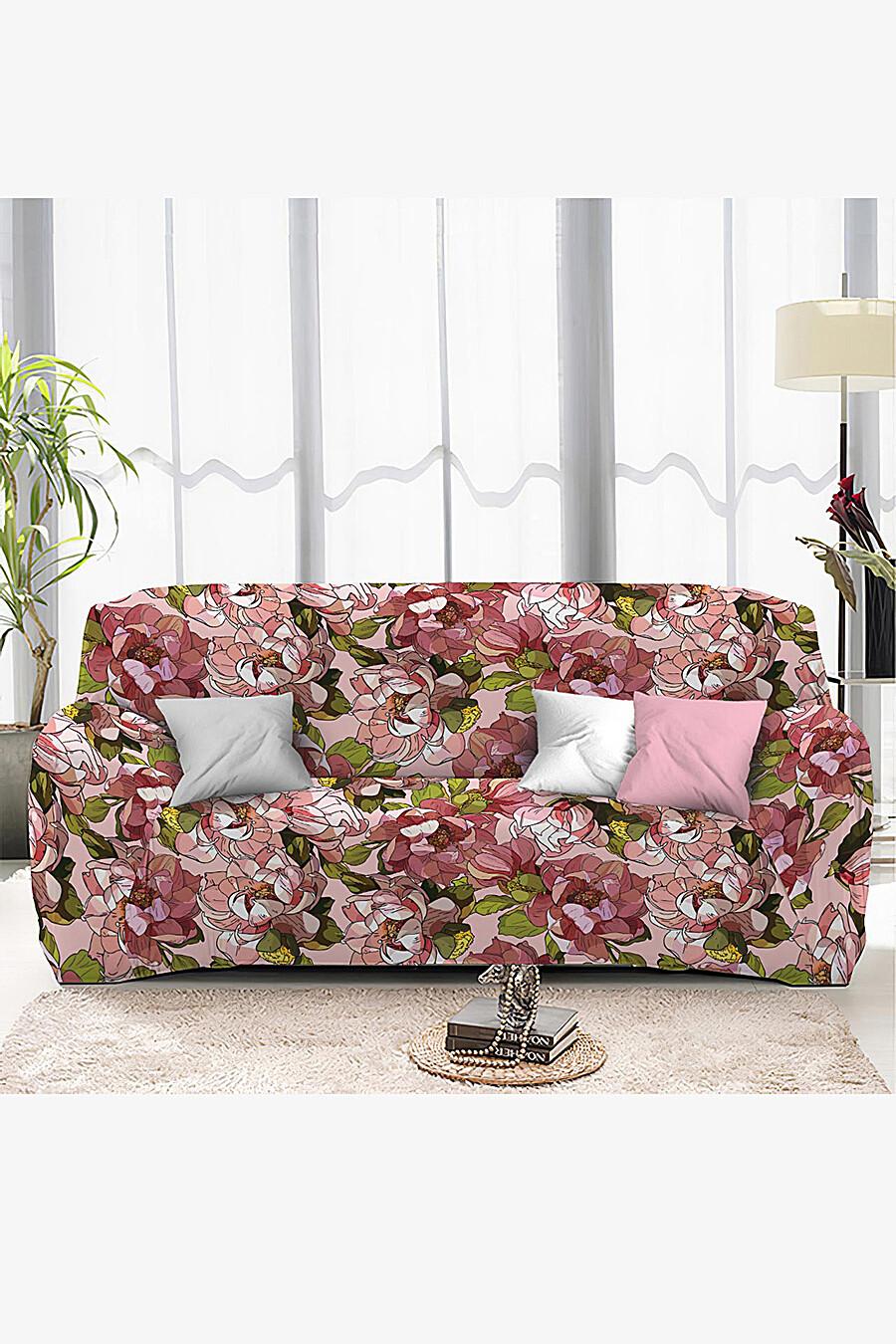 Чехол на диван для дома ART HOME TEXTILE 162791 купить оптом от производителя. Совместная покупка товаров для дома в OptMoyo
