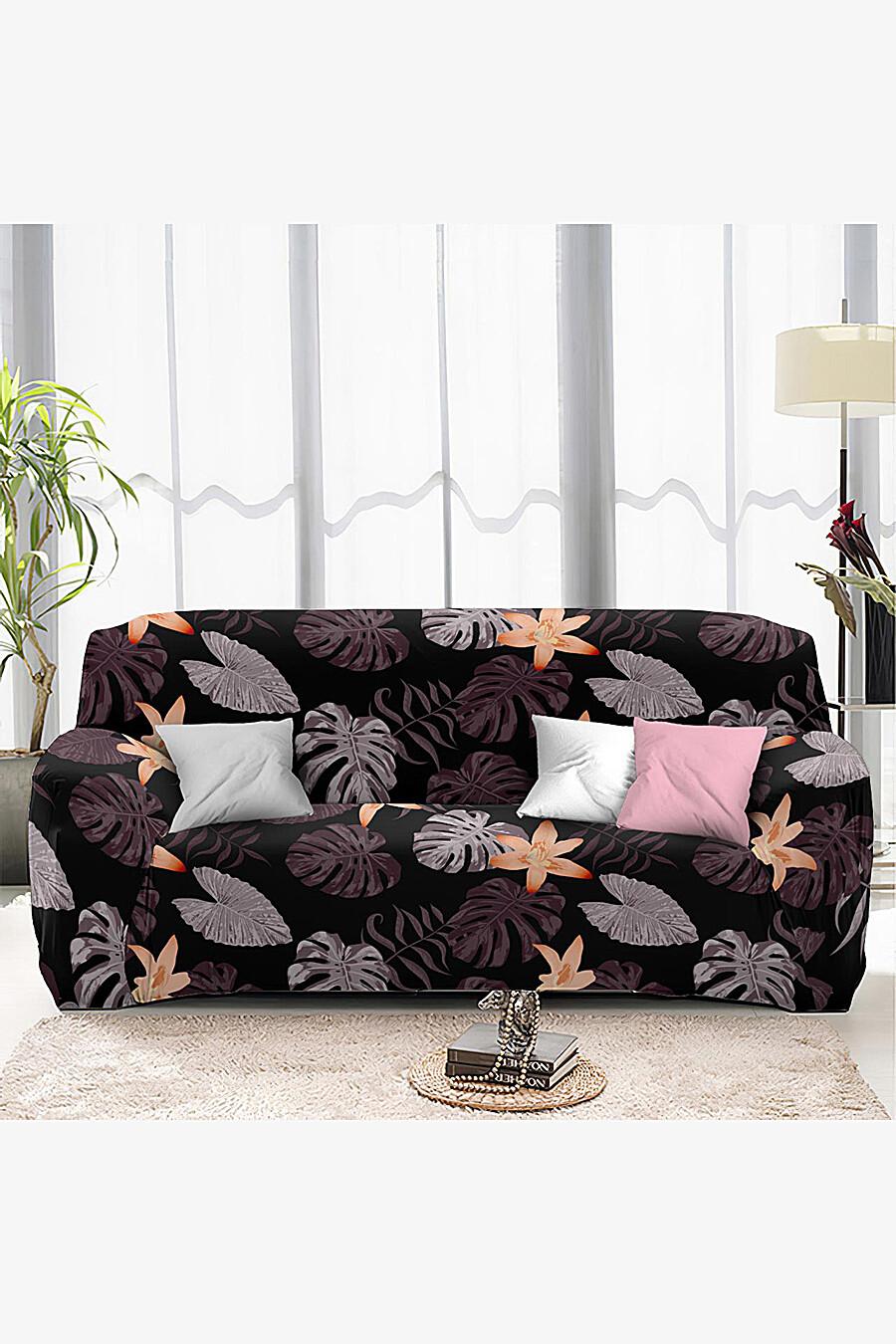 Чехол на диван для дома ART HOME TEXTILE 162803 купить оптом от производителя. Совместная покупка товаров для дома в OptMoyo