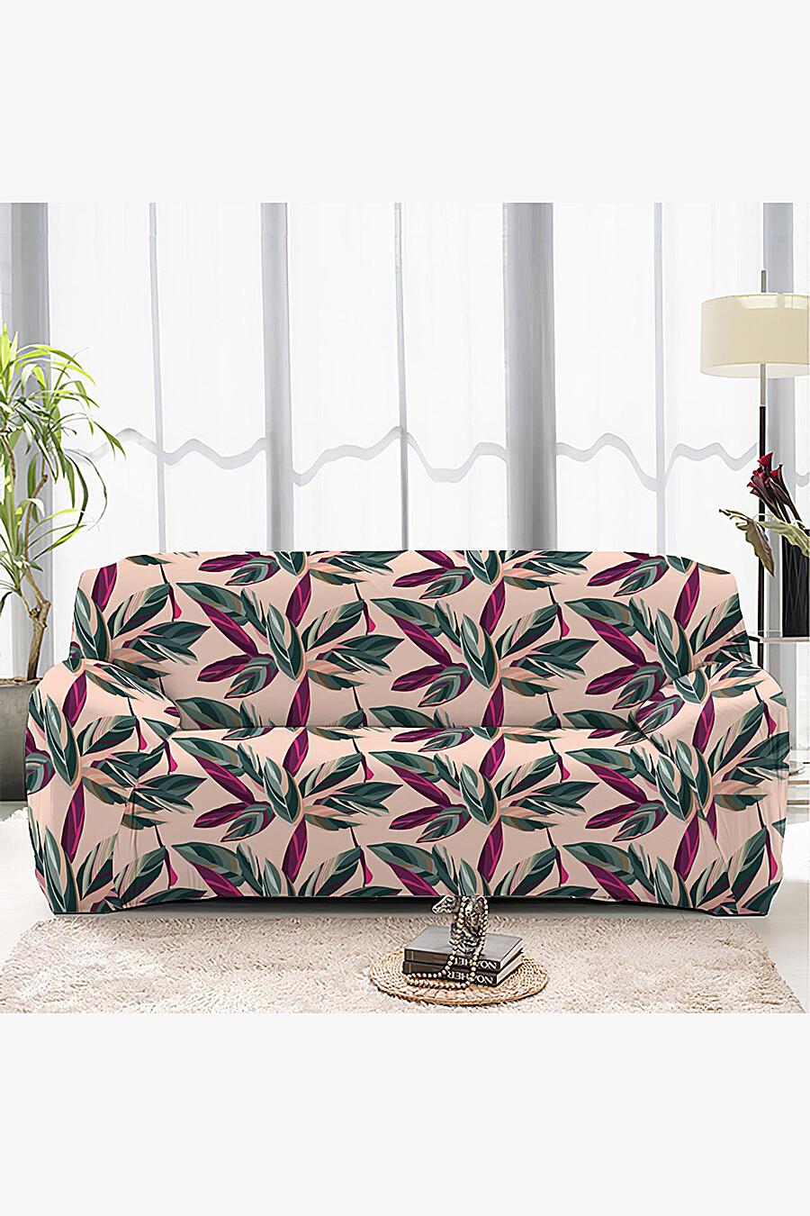 Чехол на диван для дома ART HOME TEXTILE 162839 купить оптом от производителя. Совместная покупка товаров для дома в OptMoyo