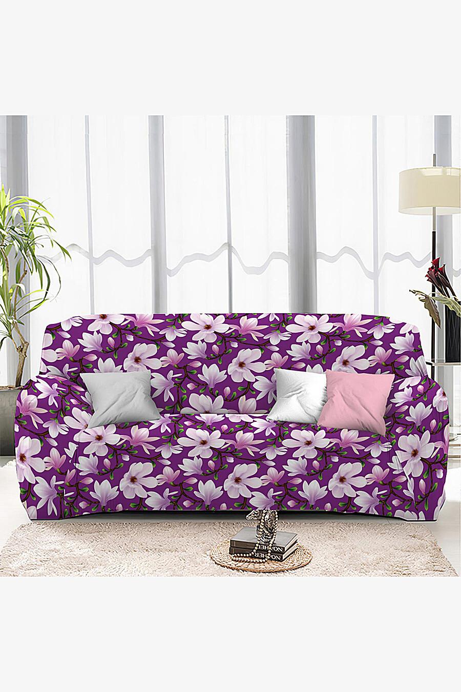 Чехол на диван для дома ART HOME TEXTILE 162881 купить оптом от производителя. Совместная покупка товаров для дома в OptMoyo