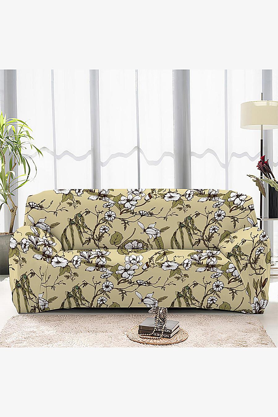 Чехол на диван для дома ART HOME TEXTILE 162884 купить оптом от производителя. Совместная покупка товаров для дома в OptMoyo