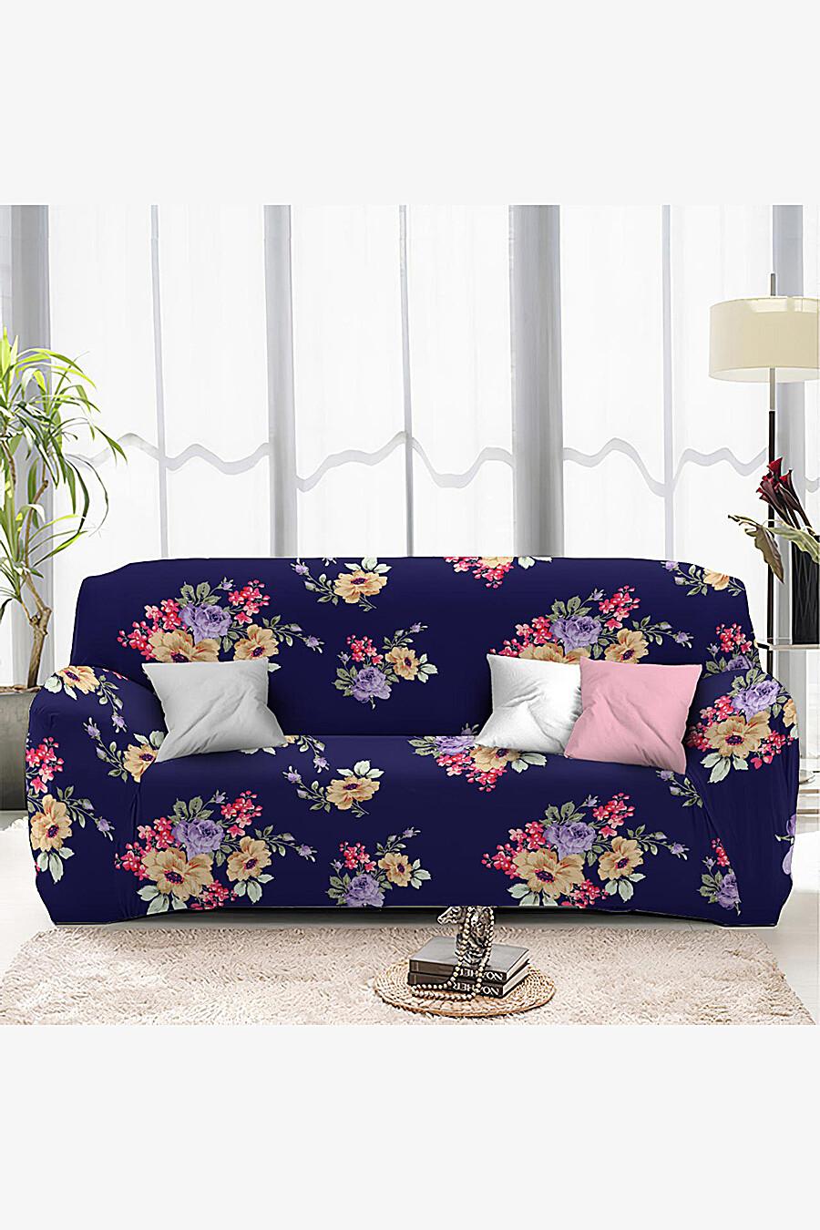 Чехол на диван для дома ART HOME TEXTILE 162896 купить оптом от производителя. Совместная покупка товаров для дома в OptMoyo