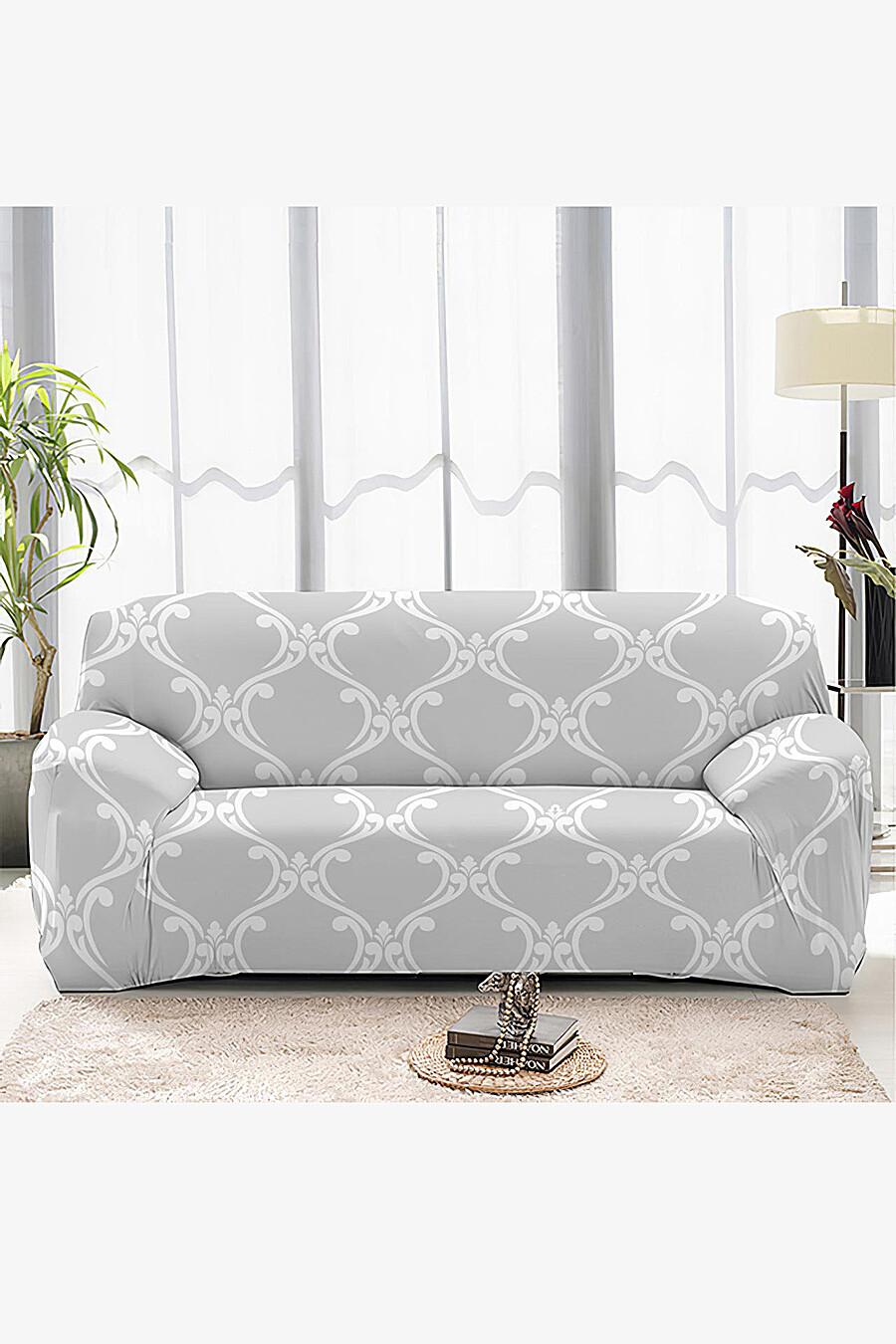 Чехол на диван для дома ART HOME TEXTILE 162899 купить оптом от производителя. Совместная покупка товаров для дома в OptMoyo