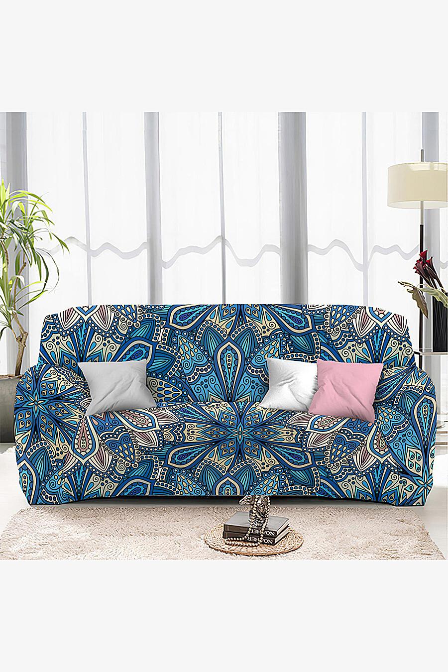 Чехол на диван для дома ART HOME TEXTILE 162911 купить оптом от производителя. Совместная покупка товаров для дома в OptMoyo
