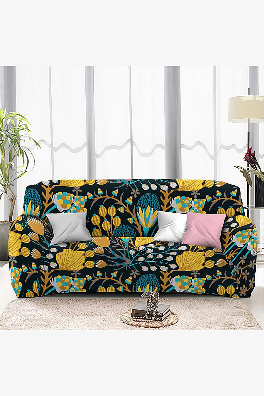 Чехол на диван для дома ART HOME TEXTILE 162914 купить оптом от производителя. Совместная покупка товаров для дома в OptMoyo