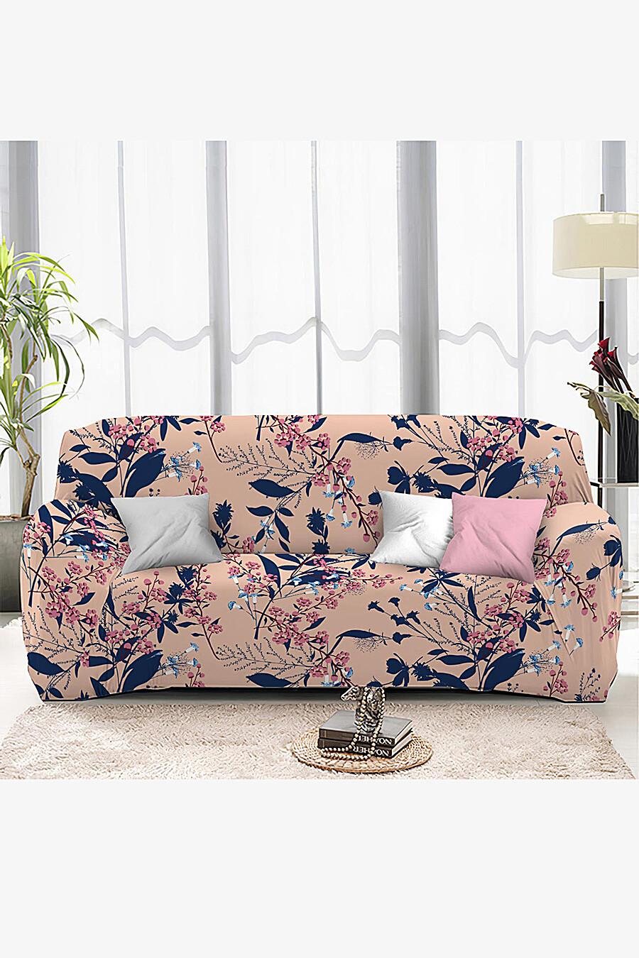 Чехол на диван для дома ART HOME TEXTILE 162923 купить оптом от производителя. Совместная покупка товаров для дома в OptMoyo
