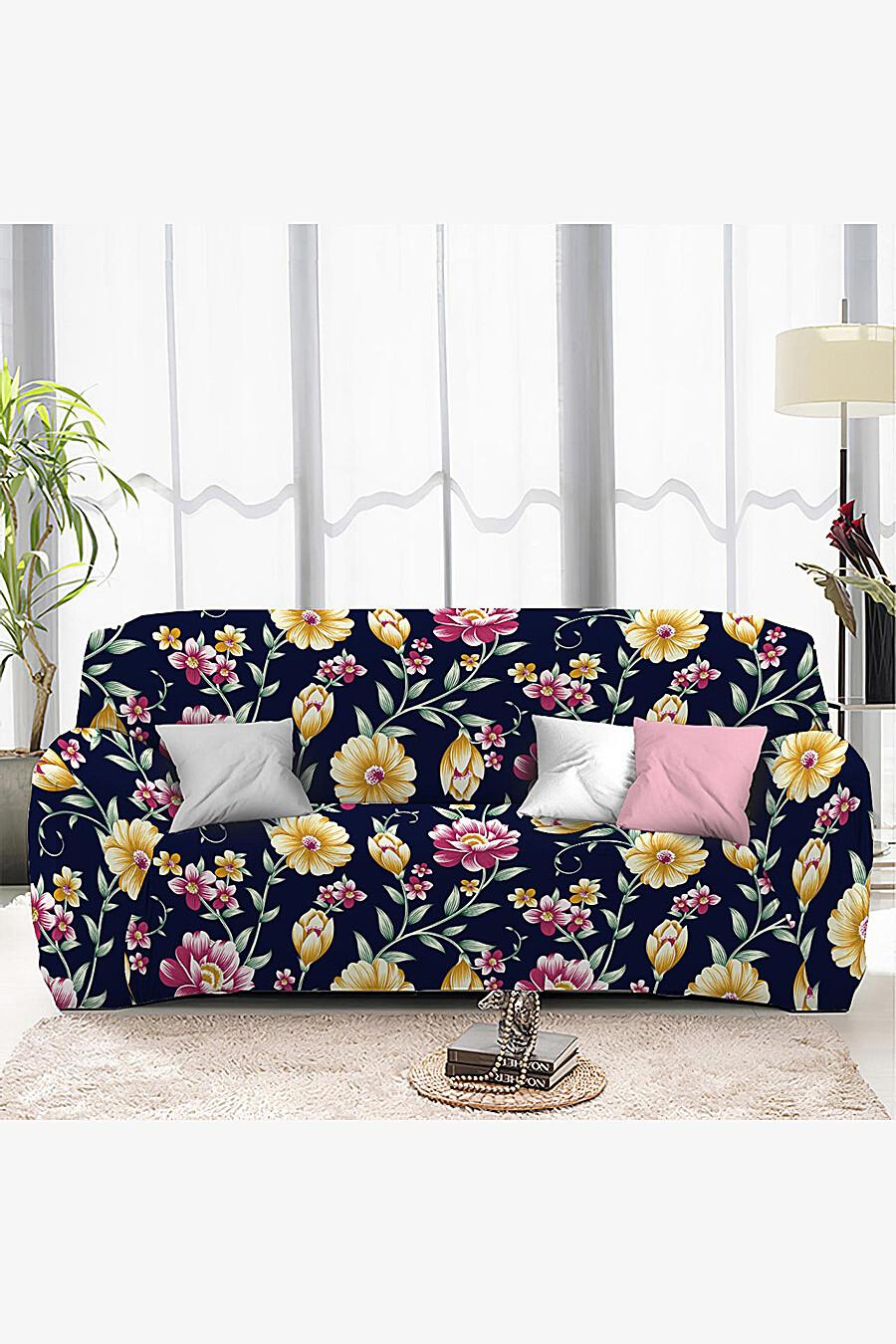 Чехол на диван для дома ART HOME TEXTILE 162941 купить оптом от производителя. Совместная покупка товаров для дома в OptMoyo
