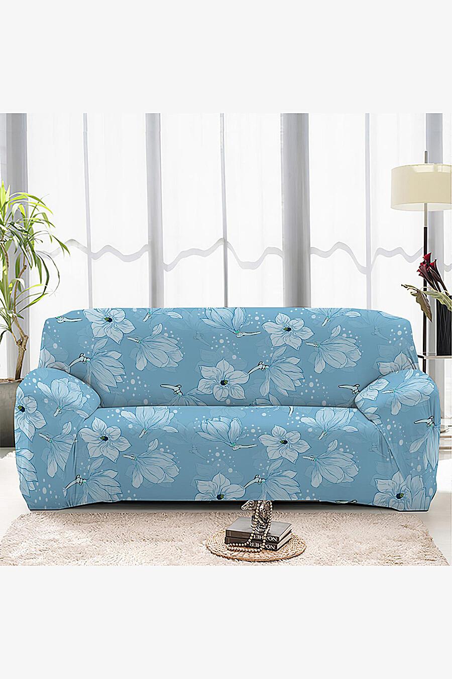 Чехол на диван для дома ART HOME TEXTILE 162965 купить оптом от производителя. Совместная покупка товаров для дома в OptMoyo