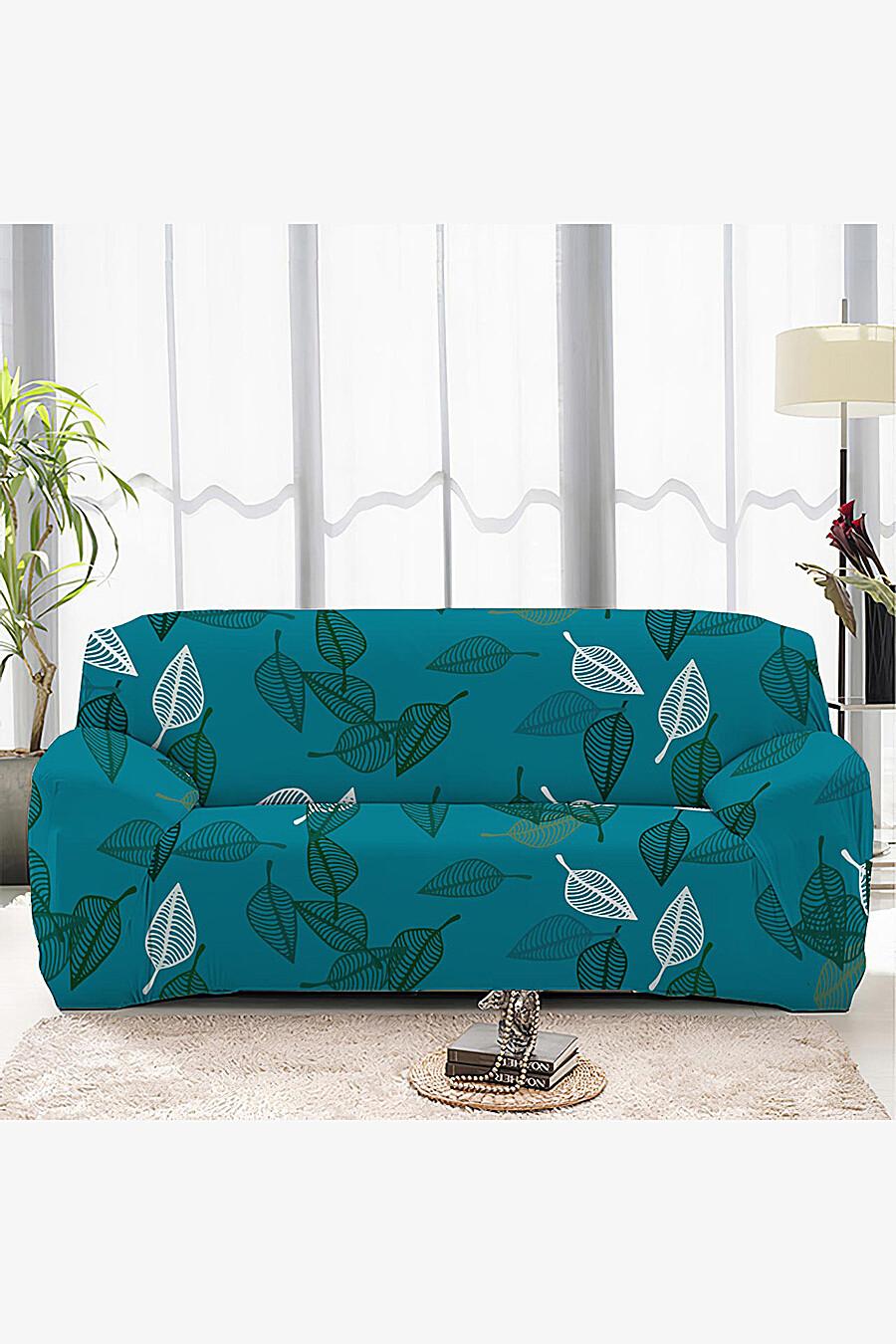 Чехол на диван для дома ART HOME TEXTILE 162977 купить оптом от производителя. Совместная покупка товаров для дома в OptMoyo