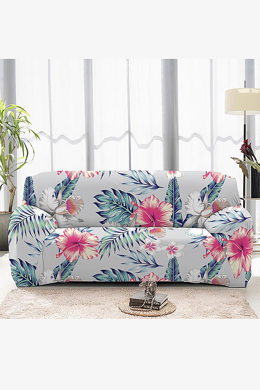 Чехол на диван для дома ART HOME TEXTILE 162986 купить оптом от производителя. Совместная покупка товаров для дома в OptMoyo