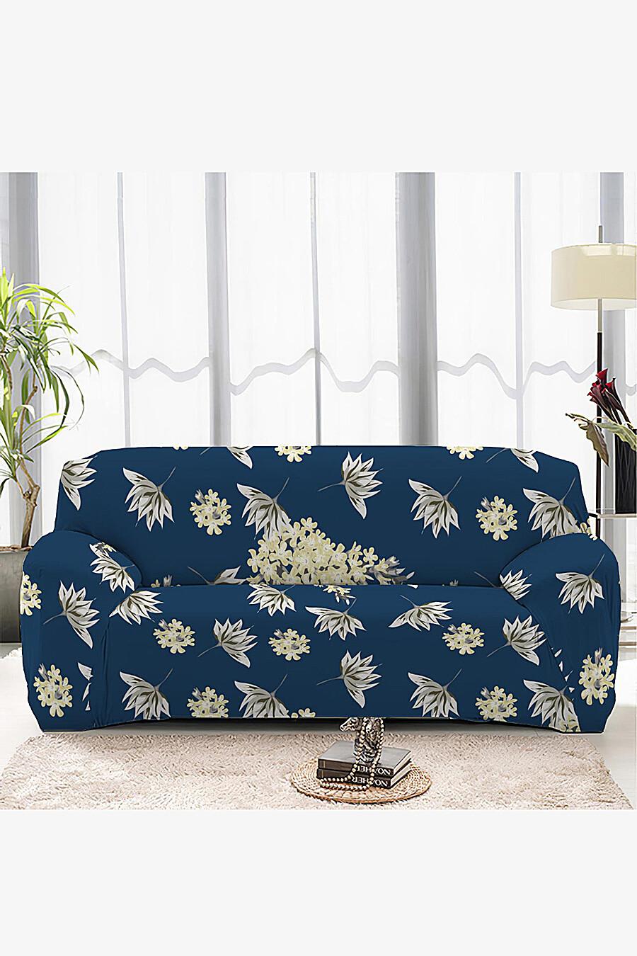 Чехол на диван для дома ART HOME TEXTILE 162989 купить оптом от производителя. Совместная покупка товаров для дома в OptMoyo