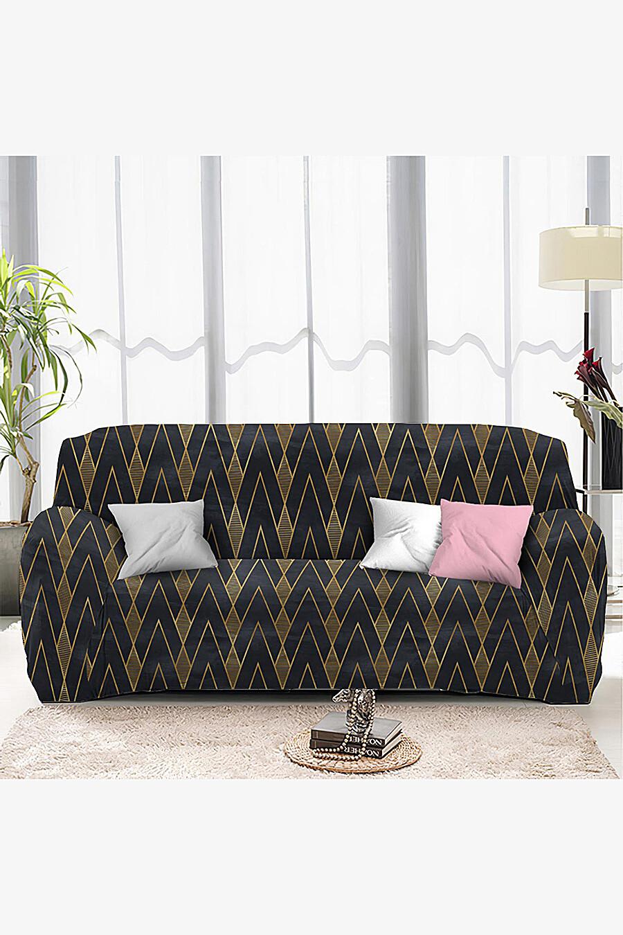 Чехол на диван для дома ART HOME TEXTILE 162995 купить оптом от производителя. Совместная покупка товаров для дома в OptMoyo