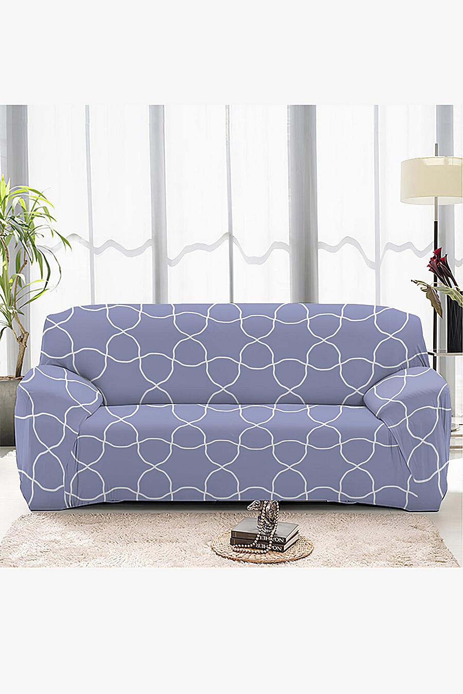 Чехол на диван для дома ART HOME TEXTILE 163004 купить оптом от производителя. Совместная покупка товаров для дома в OptMoyo