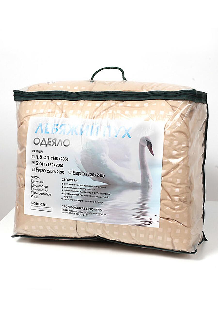 Одеяло для дома CLEVER 175895 купить оптом от производителя. Совместная покупка товаров для дома в OptMoyo