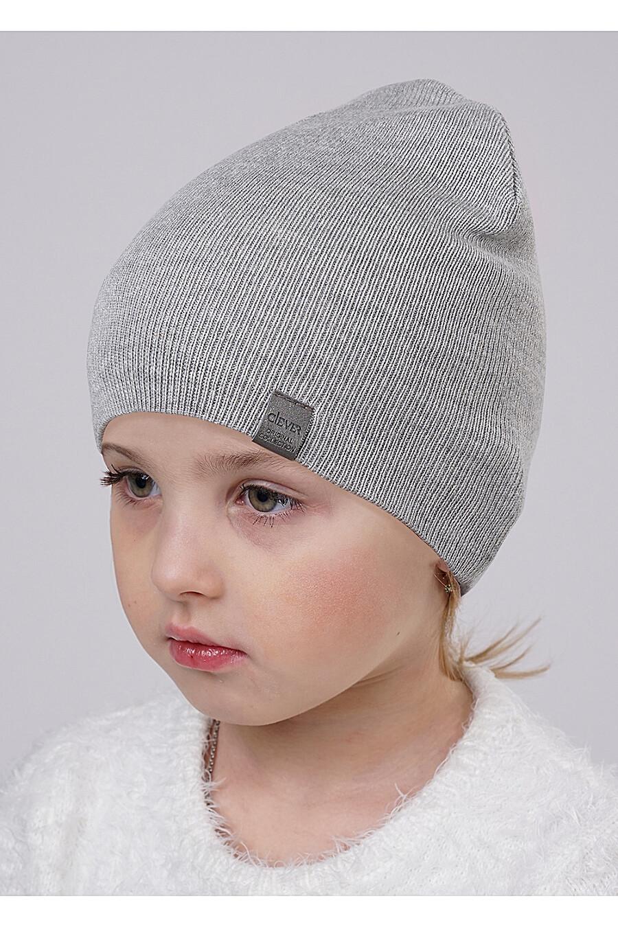 Шапка для девочек CLEVER 175981 купить оптом от производителя. Совместная покупка детской одежды в OptMoyo