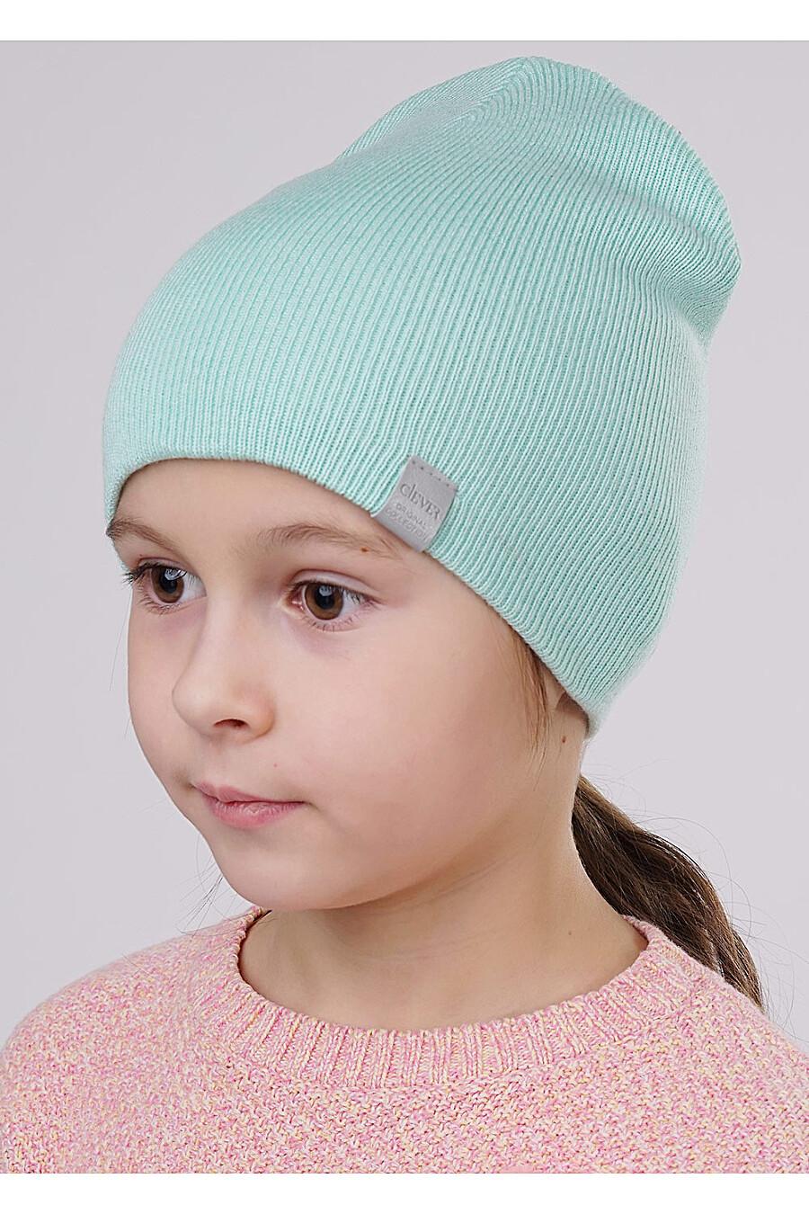 Шапка для девочек CLEVER 175982 купить оптом от производителя. Совместная покупка детской одежды в OptMoyo