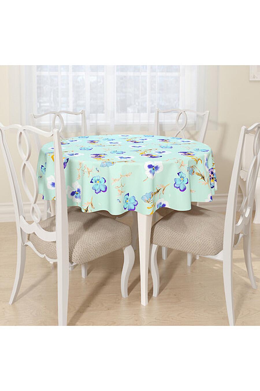 Скатерть для дома ART HOME TEXTILE 180113 купить оптом от производителя. Совместная покупка товаров для дома в OptMoyo