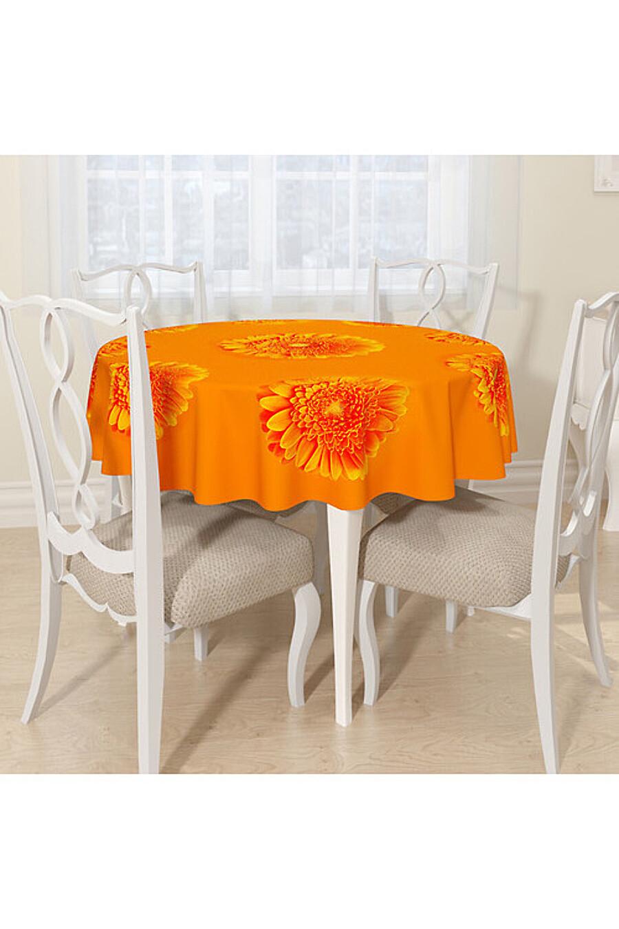 Скатерть для дома ART HOME TEXTILE 180146 купить оптом от производителя. Совместная покупка товаров для дома в OptMoyo