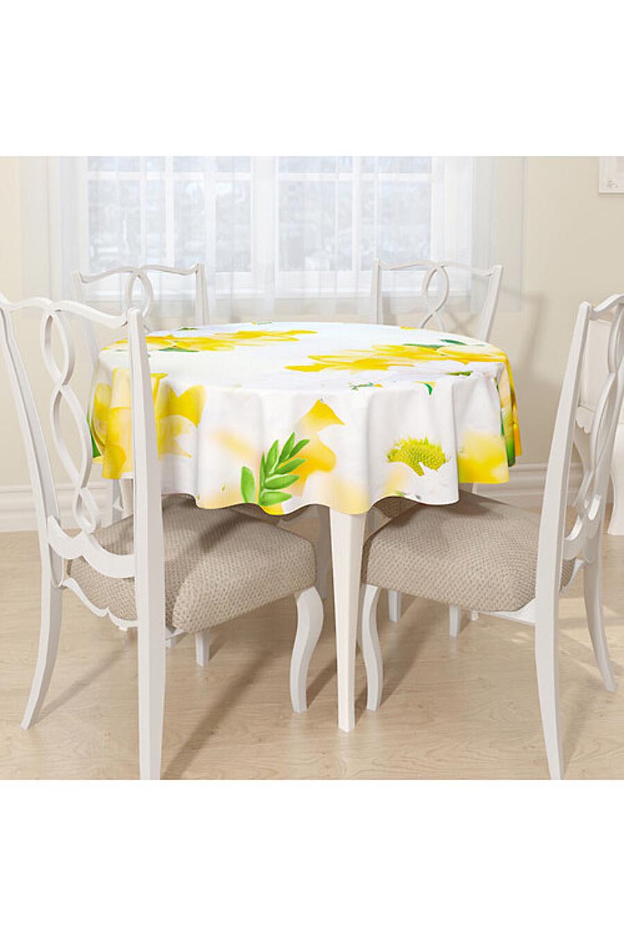 Скатерть для дома ART HOME TEXTILE 180149 купить оптом от производителя. Совместная покупка товаров для дома в OptMoyo