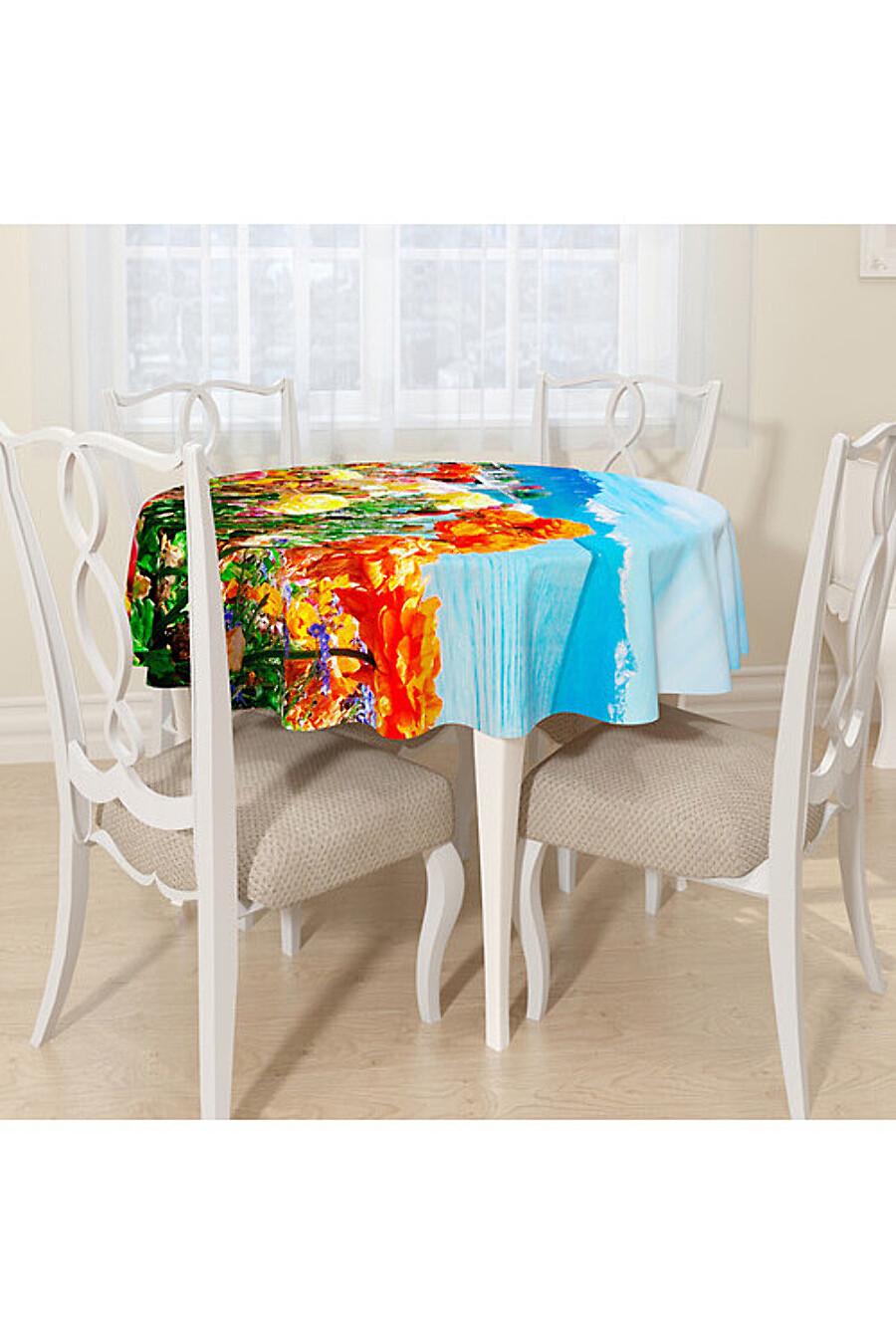 Скатерть для дома ART HOME TEXTILE 180155 купить оптом от производителя. Совместная покупка товаров для дома в OptMoyo