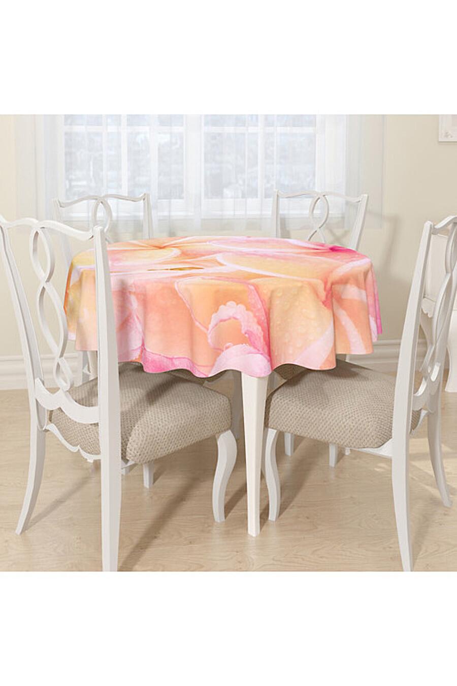 Скатерть для дома ART HOME TEXTILE 180170 купить оптом от производителя. Совместная покупка товаров для дома в OptMoyo