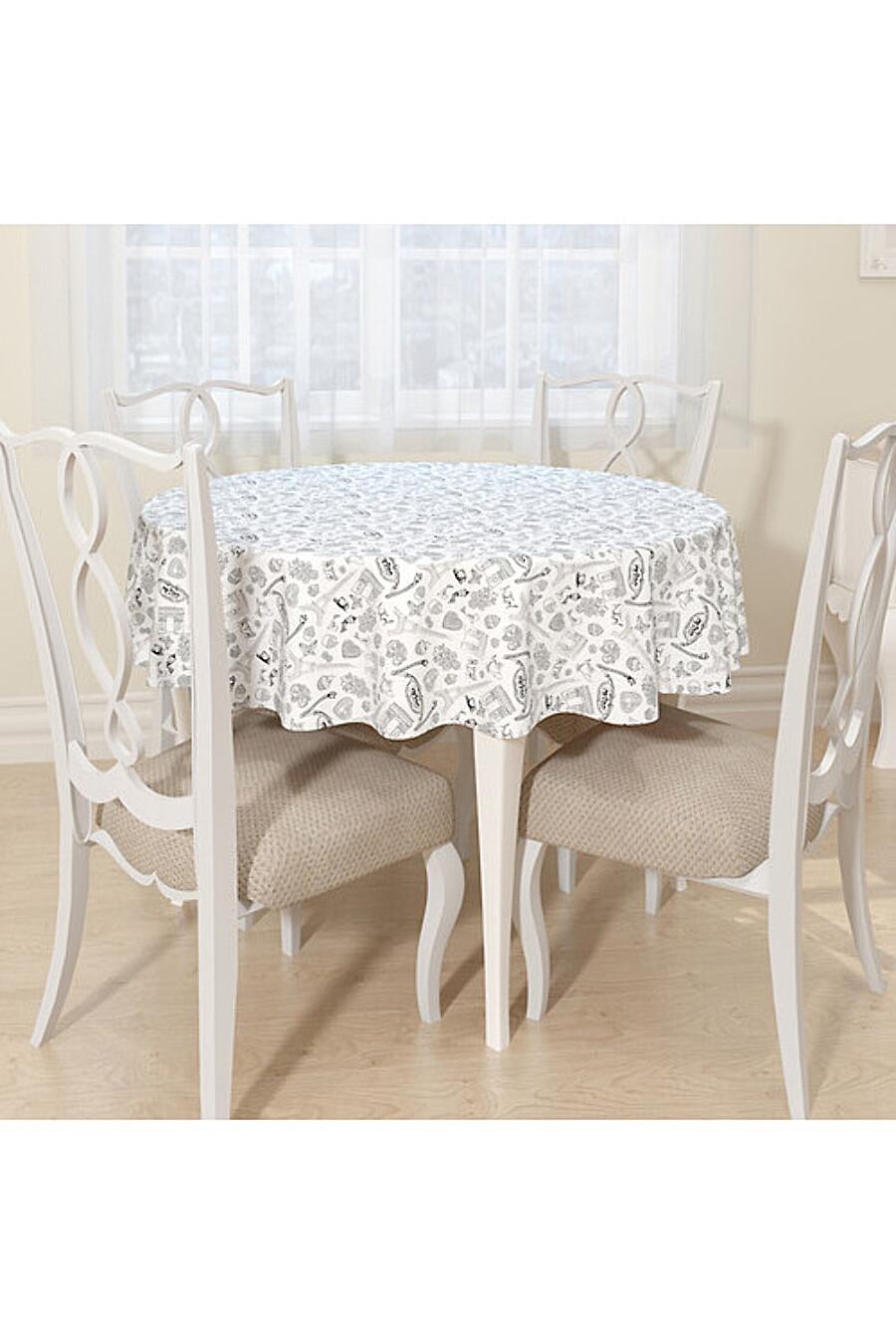 Скатерть для дома ART HOME TEXTILE 180284 купить оптом от производителя. Совместная покупка товаров для дома в OptMoyo