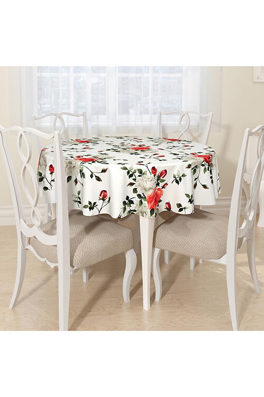 Скатерть для дома ART HOME TEXTILE 180323 купить оптом от производителя. Совместная покупка товаров для дома в OptMoyo