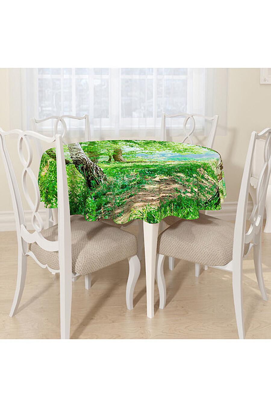 Скатерть для дома ART HOME TEXTILE 180326 купить оптом от производителя. Совместная покупка товаров для дома в OptMoyo