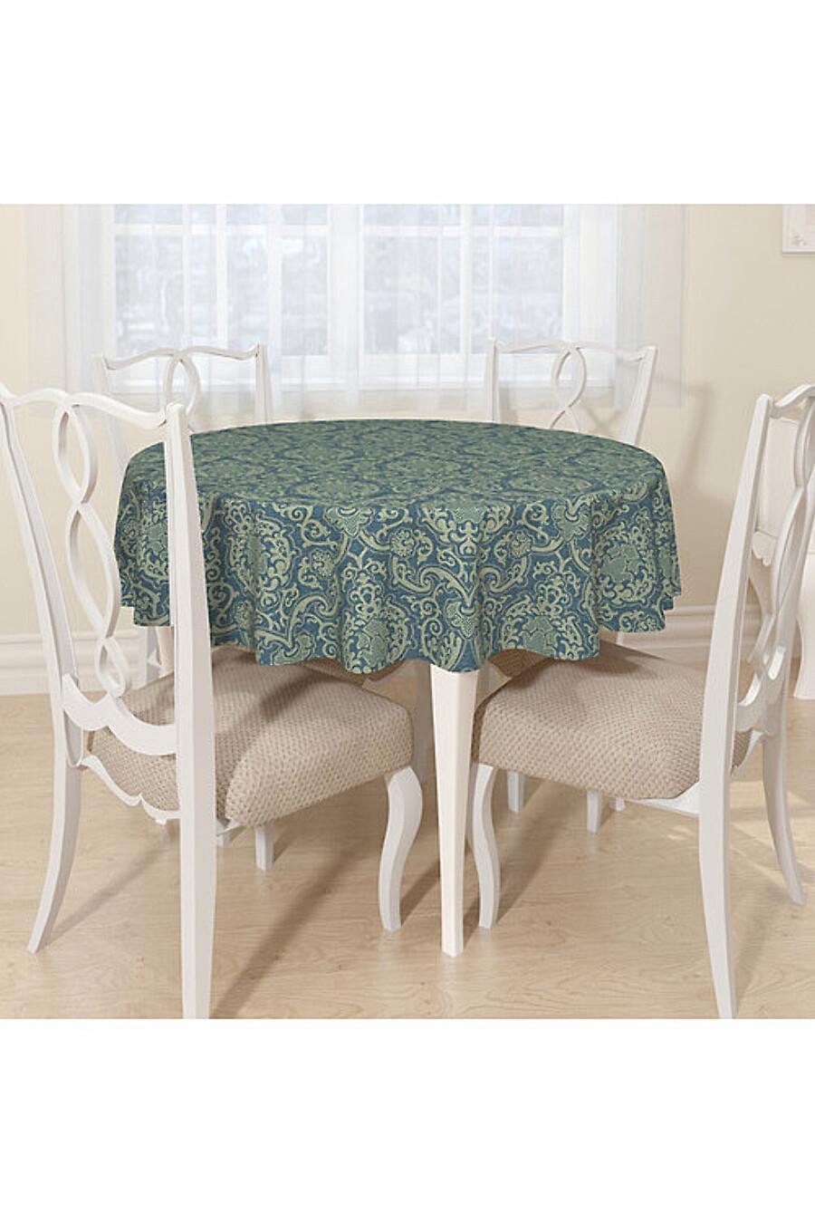 Скатерть для дома ART HOME TEXTILE 180335 купить оптом от производителя. Совместная покупка товаров для дома в OptMoyo