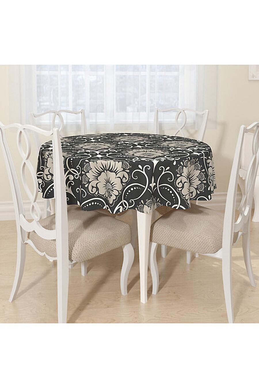 Скатерть для дома ART HOME TEXTILE 180338 купить оптом от производителя. Совместная покупка товаров для дома в OptMoyo