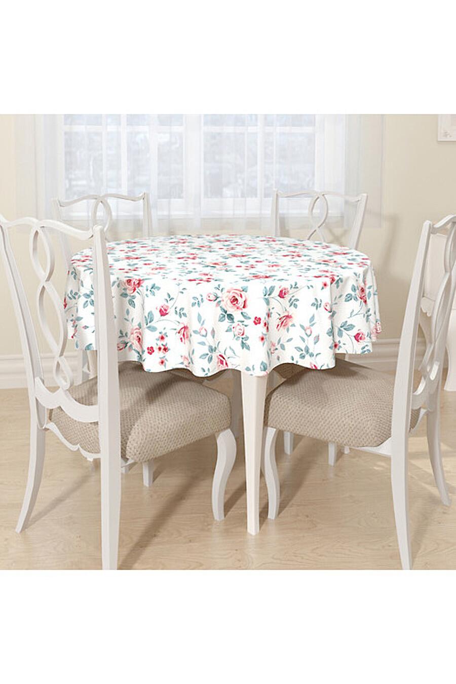 Скатерть для дома ART HOME TEXTILE 180350 купить оптом от производителя. Совместная покупка товаров для дома в OptMoyo