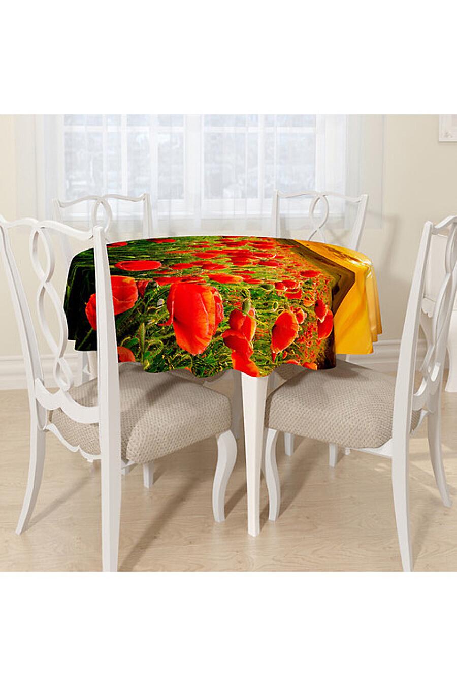 Скатерть для дома ART HOME TEXTILE 180509 купить оптом от производителя. Совместная покупка товаров для дома в OptMoyo