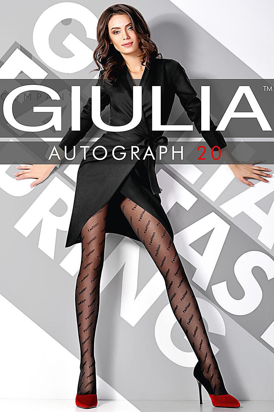 Колготки для женщин GIULIA 180896 купить оптом от производителя. Совместная покупка женской одежды в OptMoyo