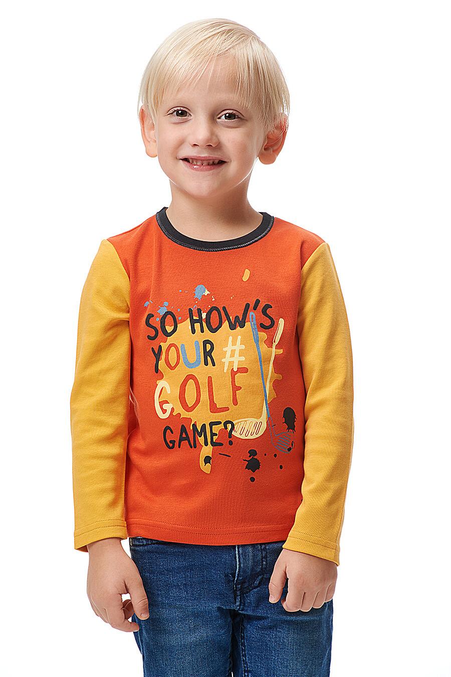 Джемпер для мальчиков LUCKY CHILD 184646 купить оптом от производителя. Совместная покупка детской одежды в OptMoyo