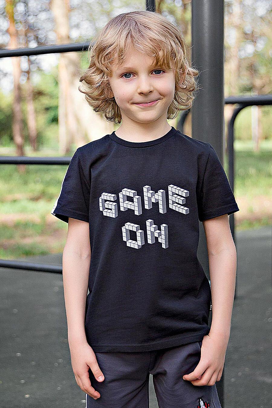 Футболка для мальчиков BOSSA NOVA 219905 купить оптом от производителя. Совместная покупка детской одежды в OptMoyo